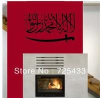 Free shipping islamic vinyl wall art decal home decor 1set on stock