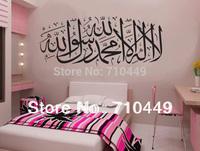 Free shipping islamic writings home decor wall art decal sticker in stock !!!