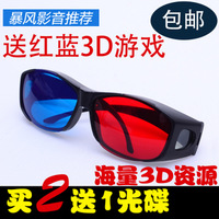 Hot Sale Red & Blue 3D Glasses/ Viewer High Quality Acrylic Frame Resin Lens Dimensional Anaglyphic Digital Video Glasses