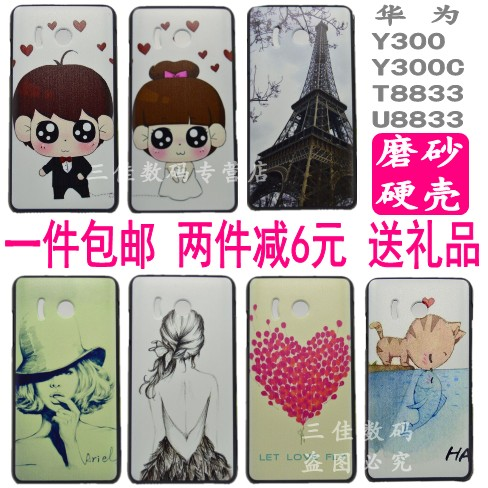 For huawei t8833 phone case y300c for HUAWEI u8833 protective case mobile phone case y300 protective case shell(China (Mainland))