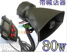 Free shipping hot sale tone5 motorcycle & car alarm security system 80w loudspeaker megaphone without noise(China (Mainland))