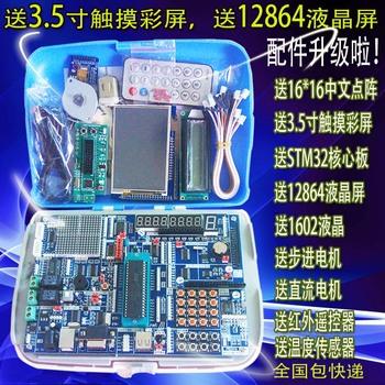 51 microcontroller development board stm32 development board 16 lattice 3.5 screen 12864 lcd