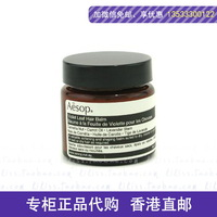 Aesop aesop Violet hair cream 60ml