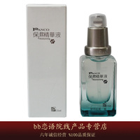 Panco long-lasting moisturizing essence 35ml set