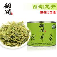 GRADE AA ORGANIC DRAWING WELL GREEN TEA  LONGJING GREEN CHINESE TEA 50g G50LY2