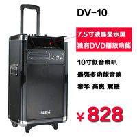 Mba dv-10 showing screen dvd trolley battery outdoor speaker high power portable audio