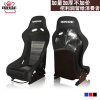 Bride cloth automobile race refires seat lowmax car automobile race chair bucket chair double slide mr glazed steel