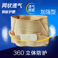 HOT Full meshed support waist belt medical breathable waist four seasons paragraph