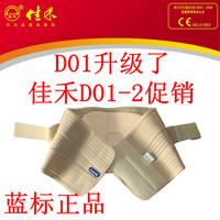 HOT Jiahe d01-2 waist support belt thermal waist support lumbar a tingbu medical