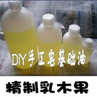 Diy handmade soap material handmade soap base oil homemade soap material of refined shea butter 100g