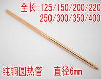 Round copper heat pipe length 125 ~ 400mm diameter 6 heat pipe heat pipe custom DIY