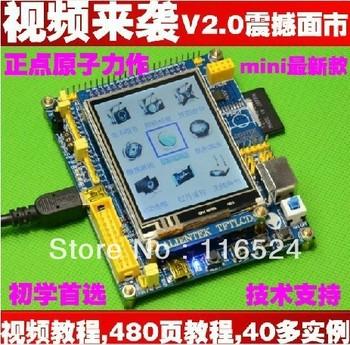 ALIENTEK STM32F103 development board +2.8 LCD touch + JLINK V8 microcontroller 51