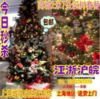 Luxury 2 meters 7 christmas tree bundle luxury christmas decoration christmas tree 270cm christmas tree  =sd270-1