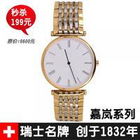 Mens watch women's watch well known needle quartz spermatagonial fashion brief