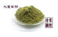 Barley Grass Juice Powder - Organic Certified - 250g (8.8 Ounces)