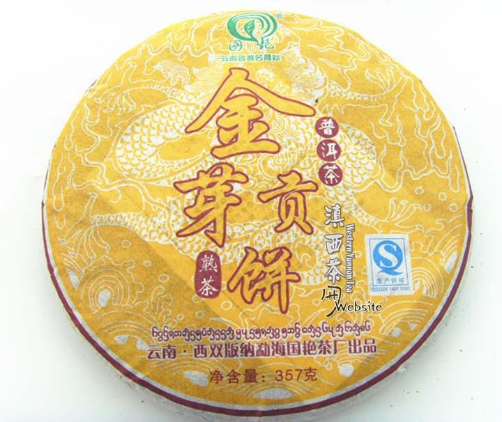 Yunnan puer thé pu er pu erh tea 2012 menghai guoyan gloden bourgeons