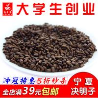 Good Cooked cassia tea special grade pillow eyesight flower tea in bulk herbal tea