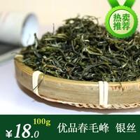Good High quality tea maofeng green tea premium , silveryarn 100g