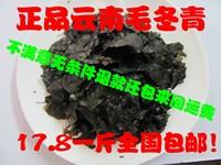 Good Maodongqing wool ilicic tea maodongqing 1 17.8