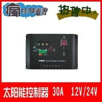 New Type! 30A 12V 24V Auto intelligence Solar Charge Controller Regulators
