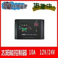 New Type! 10A 12V 24V Auto intelligence Solar Charge Controller Regulators