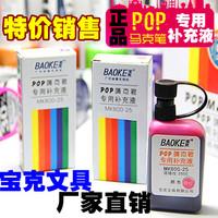 Free shipping Pop pen add liquid pop pen ink advertising pen add water