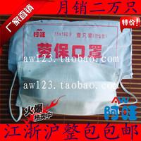 free shipping Protective masks dust mask 7 respirator cotton gauze masks non-woven