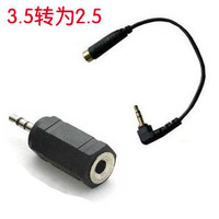 3.5mm 2.5mm plug audio cable adapter the loggerhead capitellum converter cable adapter cable