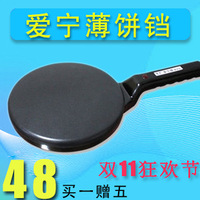 Electric pizza pan household d90 330 sconced pancake machine pancake pan