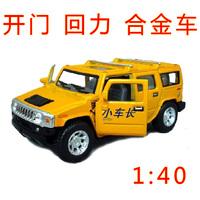 Kinsmart alloy toy car toy car hummer h2 car model the door WARRIOR