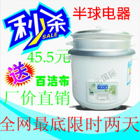 Hemisphere small rice cooker 2l3l4l5l buzhanguo mini snack rice cooker pot