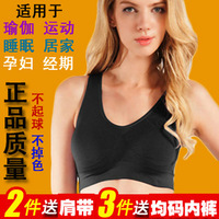 Double layer sleeping wireless yoga sports bra maternity vest design seamless underwear