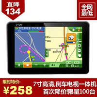 FREE SHIPPING V700 7 8g hd car gps navigator vehienlar one piece machine reversing  BEST QUALITY