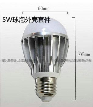 Free shipping 5w e27 led ball bulb lamp shell kit seiko energy saving bulb diy accessories fitting