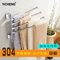 free shipping Stainless steel 304 2 3 4 rod belt towel bar rod rotating towel rack d052
