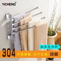 free shipping Stainless steel 304 2 3 4 rod belt towel bar rod rotating towel rack d052