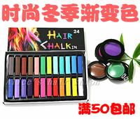 Free shipping New Fashion popular short design 24 hair color chalk disposable stick hair dye hair chalk crayon High quality