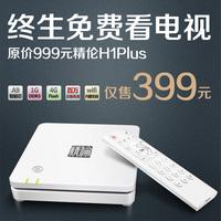 Jinglun h1plus smart hd hard drive player wifi radiovision machine box