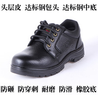 Steel toe cap covering first layer of cowhide safety shoes work shoes safety shoes breathable