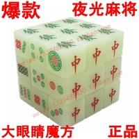 Luminous mahjong white mahjong three order magic cube luminous
