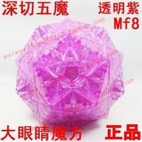 Mf8 magic cube purple transparent magic cube magic cube