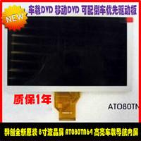 8 lcd screen highlight the at080tn64 car screen qau 1