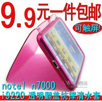 For samsung   note1 i9220 transparent flip phone case i9228 n7000 silica gel soft shell i889 protective case