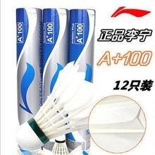 LiNing A +100 (2 Tube 24 only) badminton . Shuttlecock . Bird .free shipment(China (Mainland))