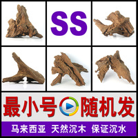 Ss driftwood natural wood fish tank aquarium plants