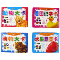 Infant animal fruit card illiterate card library card