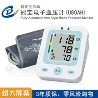 Electronic blood pressure meter u80ah typecmms household fully-automatic blood pressure meter blood pressure device