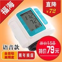 New arrival voice household fully-automatic wrist length type electronic sphygmomanometer hemomanometer