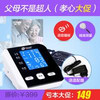 Electronic voice sphygmomanometer household upper arm type gauge blood pressure device
