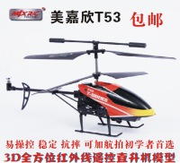T53 remote control remote control helicopter novices entry toy plane